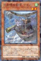 空牙団の飛哨 リコン【パラレル】DBDS-JP015