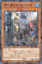 空牙団の舵手 ヘルマー【パラレル】DBDS-JP016