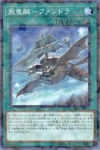 飛竜艇-ファンドラ【パラレル】DBDS-JP024
