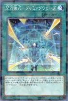 閃刀術式-ジャミングウェーブ【パラレル】DBDS-JP032