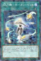 閃刀機-ホーネットビット【パラレル】DBDS-JP033