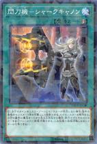 閃刀機-シャークキャノン【パラレル】DBDS-JP036