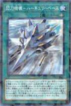 閃刀機構-ハーキュリーベース【パラレル】DBDS-JP037