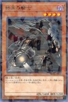 終末の騎士【パラレル】DBDS-JP040
