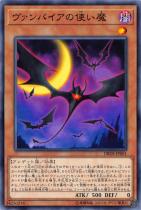 ヴァンパイアの使い魔【ノーマル】DBDS-JP001