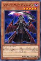 ヴァンパイア・グリムゾン【ノーマル】DBDS-JP004