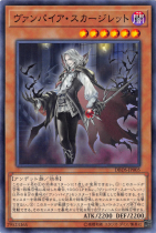 ヴァンパイア・スカージレット【ノーマル】DBDS-JP005