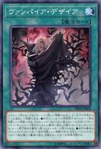 ヴァンパイア・デザイア【ノーマル】DBDS-JP008