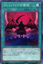 ヴァンパイアの領域【ノーマル】DBDS-JP009