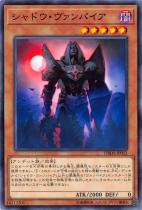 シャドウ・ヴァンパイア【ノーマル】DBDS-JP012