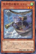 空牙団の飛哨 リコン【ノーマル】DBDS-JP015