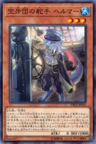 空牙団の舵手 ヘルマー【ノーマル】DBDS-JP016
