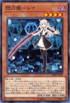 閃刀姫-レイ【ノーマル】DBDS-JP029