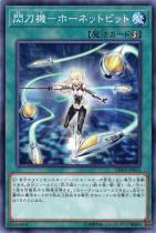 閃刀機-ホーネットビット【ノーマル】DBDS-JP033