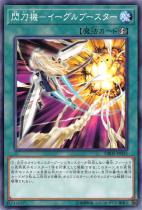 閃刀機-イーグルブースター【ノーマル】DBDS-JP035