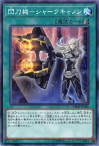 閃刀機-シャークキャノン【ノーマル】DBDS-JP036