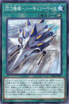 閃刀機構-ハーキュリーベース【ノーマル】DBDS-JP037