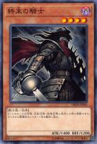 終末の騎士【ノーマル】DBDS-JP040