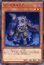 ゾンビキャリア【ノーマル】DBDS-JP041