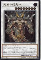 天威の龍鬼神【レリーフ】CHIM-JP035