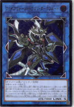 ファイアウォール・ドラゴン・ダークフルード【レリーフ】CHIM-JP037