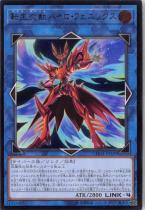 転生炎獣パイロ・フェニックス【レリーフ】CHIM-JP039