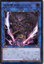 破械雙王神ライゴウ【レリーフ】CHIM-JP045