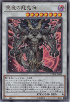 天威の龍鬼神【ウルトラ】CHIM-JP035
