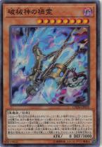 破械神の禍霊【スーパー】CHIM-JP010