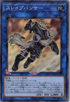 スレイブパンサー【スーパー】CHIM-JP046