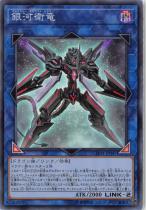 銀河衛竜【スーパー】CHIM-JP047