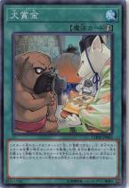 犬賞金【スーパー】CHIM-JP063