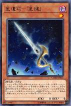 星遺物−『星鍵』【レア】CHIM-JP021