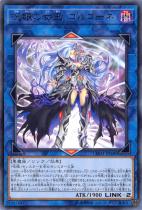 呪眼の女王 ゴルゴーネ【レア】CHIM-JP048