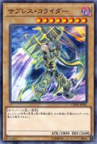 サプレス・コライダー【ノーマル】CHIM-JP001