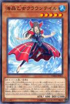 海晶乙女クラウンテイル【ノーマル】CHIM-JP003