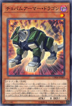 チョバムアーマー・ドラゴン【ノーマル】CHIM-JP005