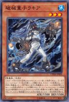 破械童子ラキア【ノーマル】CHIM-JP009