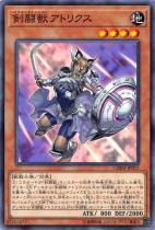 剣闘獣アトリクス【ノーマル】CHIM-JP012