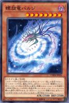 螺旋竜バルジ【ノーマル】CHIM-JP016