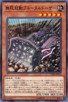 無限起動ブルータルドーザー【ノーマル】CHIM-JP022