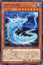 ブライニグル【ノーマル】CHIM-JP026