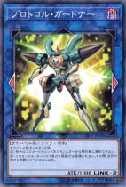 プロトコル・ガードナー【ノーマル】CHIM-JP038