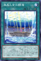 海晶乙女の闘海【ノーマル】CHIM-JP053