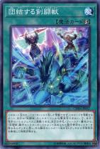 団結する剣闘獣【ノーマル】CHIM-JP057