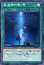 星遺物の導く先【ノーマル】CHIM-JP061