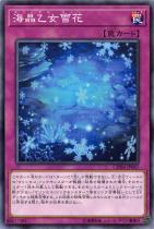 海晶乙女雪花【ノーマル】CHIM-JP067