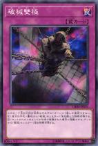 破械雙極【ノーマル】CHIM-JP070