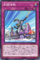 剣闘海戦【ノーマル】CHIM-JP072