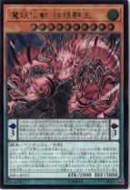 魔妖仙獣 独眼群主【レリーフ】RIRA-JP011